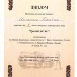 Dyplom za II miejsce w Wielkopolskim Dyktandzie Języka Rosyjskiego