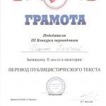Dyplom za II miejsce w III Konkursie Translatorycznym