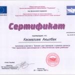 """Certyfikat odbycia szkolenia """"Od edukacji prawnej do ochrony praw dziecka"""""""