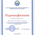 Certyfikat trenera na kursach w zakresie podnoszenia kwalifikacji dla młodych wykładowców Kirgiskiego Uniwersytetu Narodowego po
