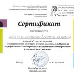Instytut Puszkina