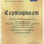 Certyfikat odbycia szkolenia w zakresie pisania studiów przypadku